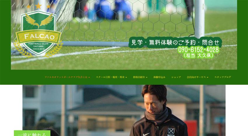 ファルカオフットボールクラブ久喜